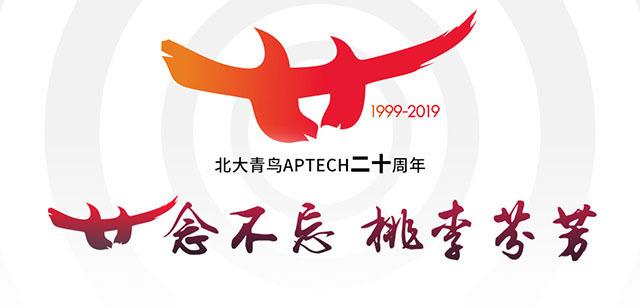 廿念不忘 桃李芬芳 热烈庆祝北大青鸟APTECH成立20周年