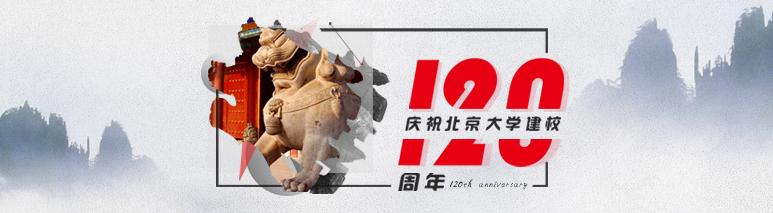 庆祝北京大学建校120周年