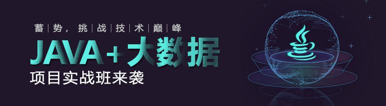 北大青鸟鲁广校区Java课程强势启动
