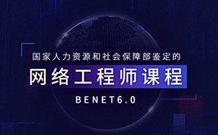 北大青鸟网络工程师