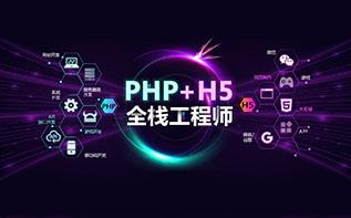 北大青鸟PHP专业