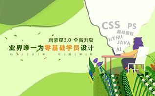 北大青鸟启蒙星课程