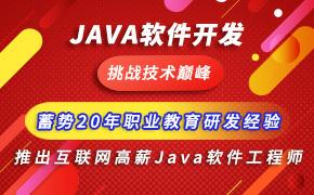 北大青鳥Java軟件開發