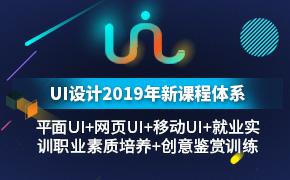 北大青鸟UI设计课程_零基础可学