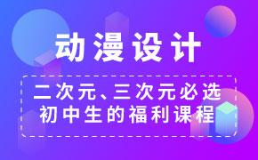 北大青鸟动漫设计_武汉设计学校