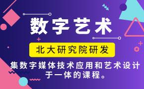 北大青鳥數字藝術_武漢電腦學校