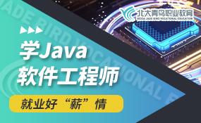 Java_9天快速掌握Java基础