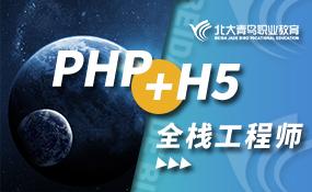 PHP+H5_做全栈工程师