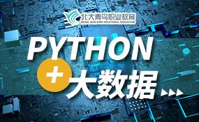 Python+大数据学习