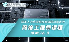 网络工程师BNENIT6.0