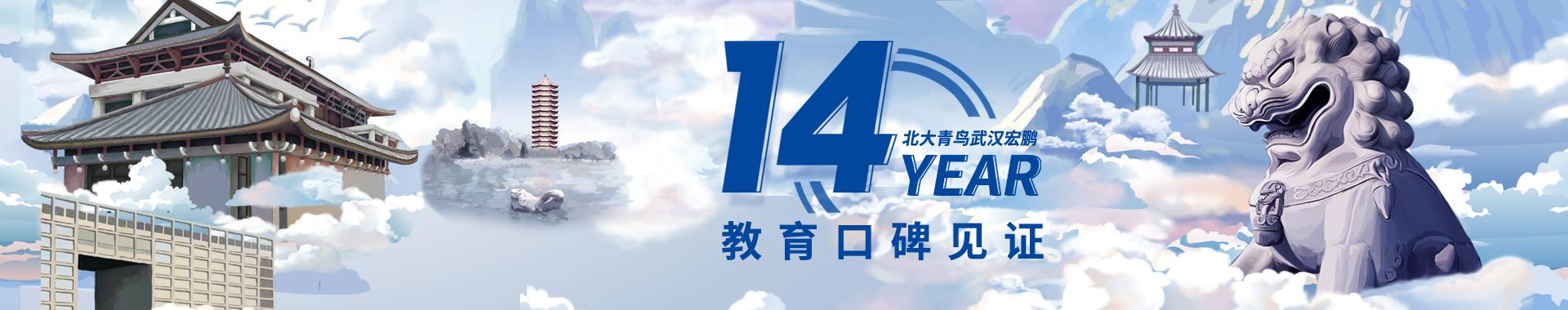 北大青鸟武汉宏鹏13周年校庆