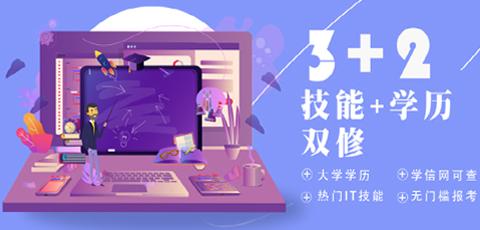 北大青鸟3+2学历技能双修