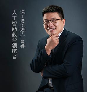 課工場創始人肖睿簡介